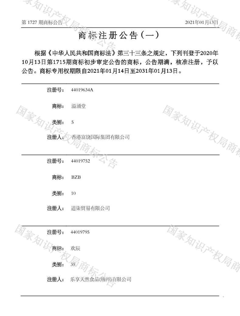 溢涌堂商标注册公告(一)