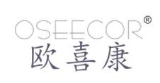 欧喜康 OSEECOR
