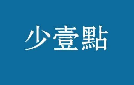 少壹点logo