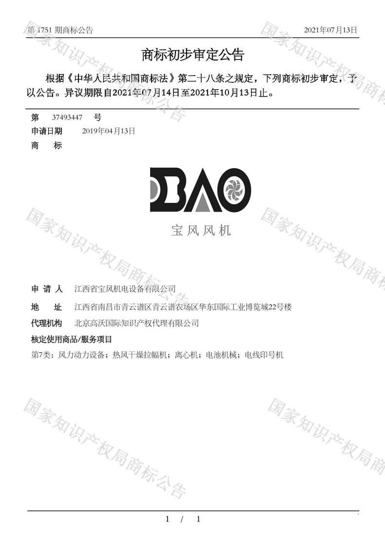 宝风风机 BAO商标初步审定公告