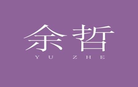 余哲logo