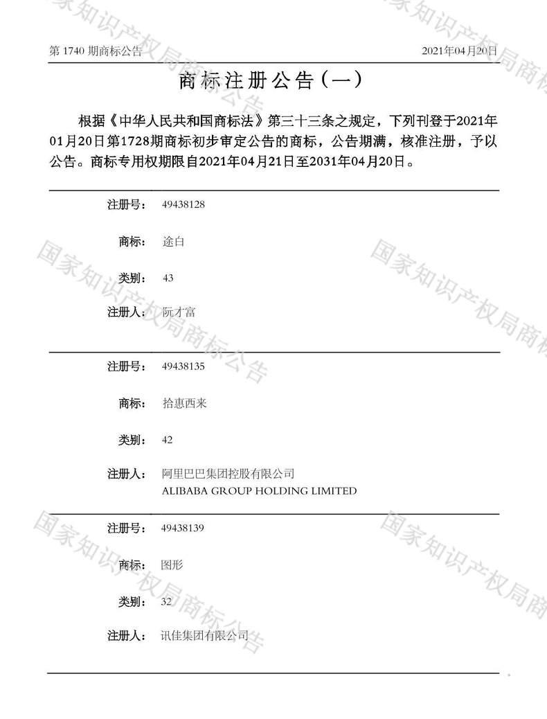 拾惠西来商标注册公告(一)