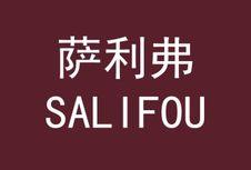 萨利弗;SALIFOU