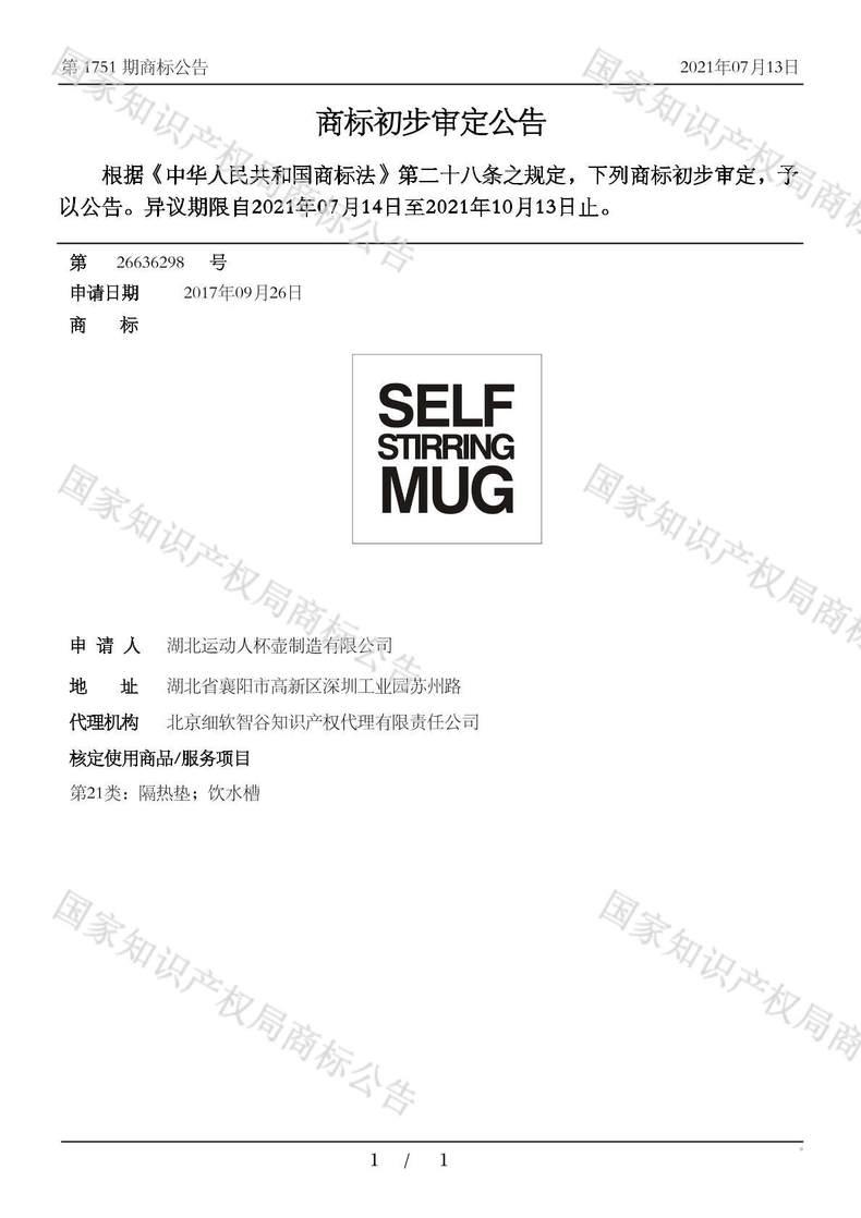 SELF STIRRING MUG商标初步审定公告