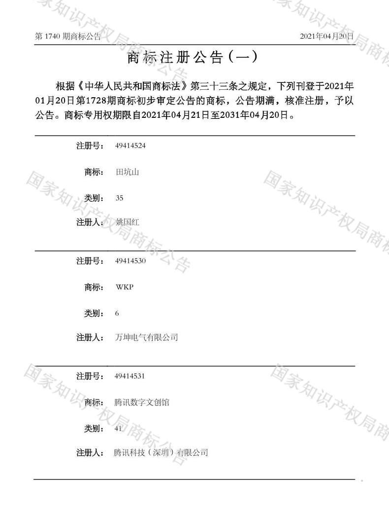 田坑山商标注册公告(一)