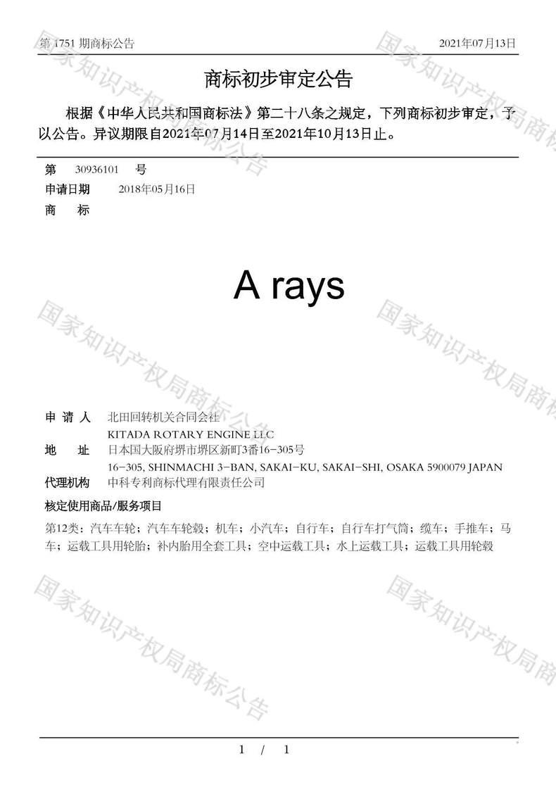 A RAYS商标初步审定公告