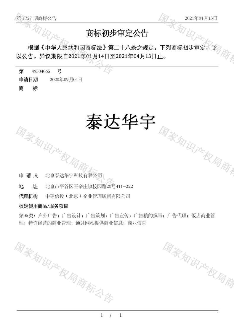 泰达华宇商标初步审定公告