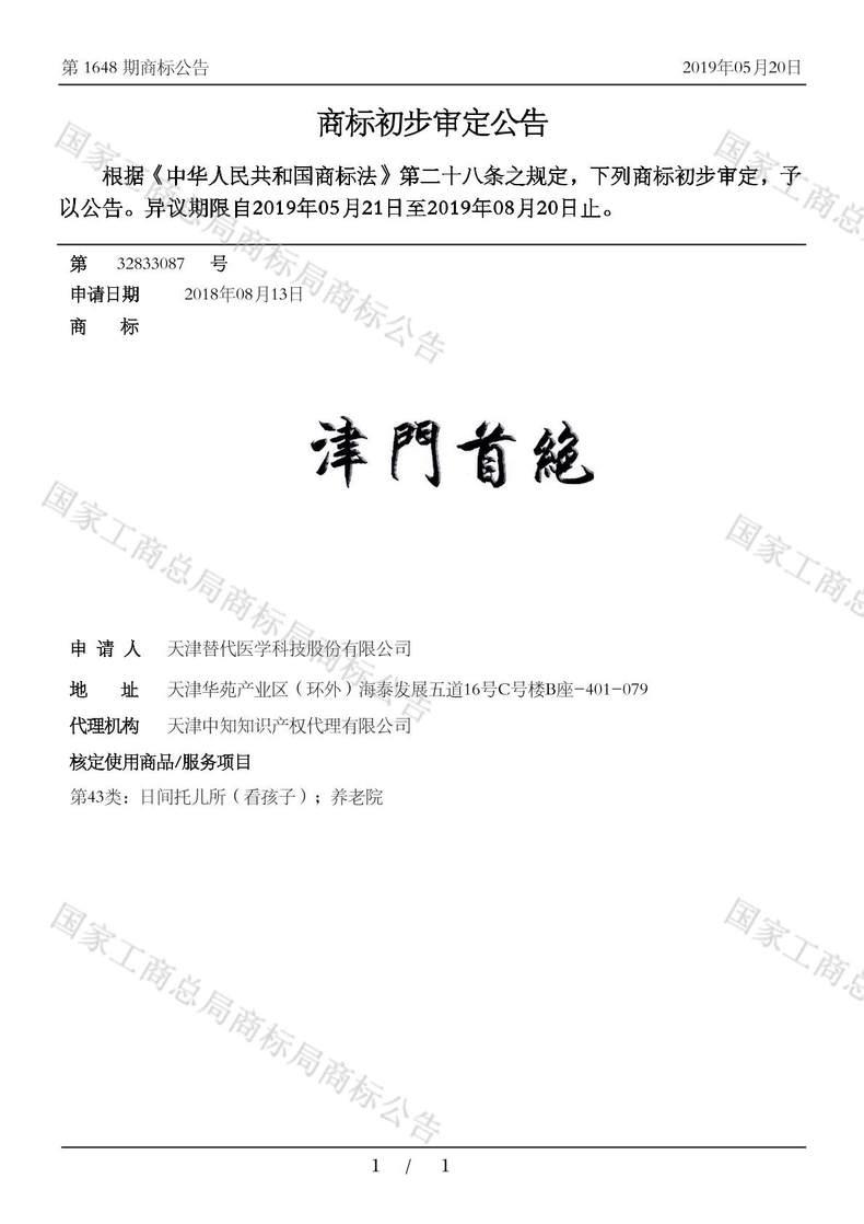 津门首绝商标初步审定公告