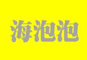 海泡泡logo