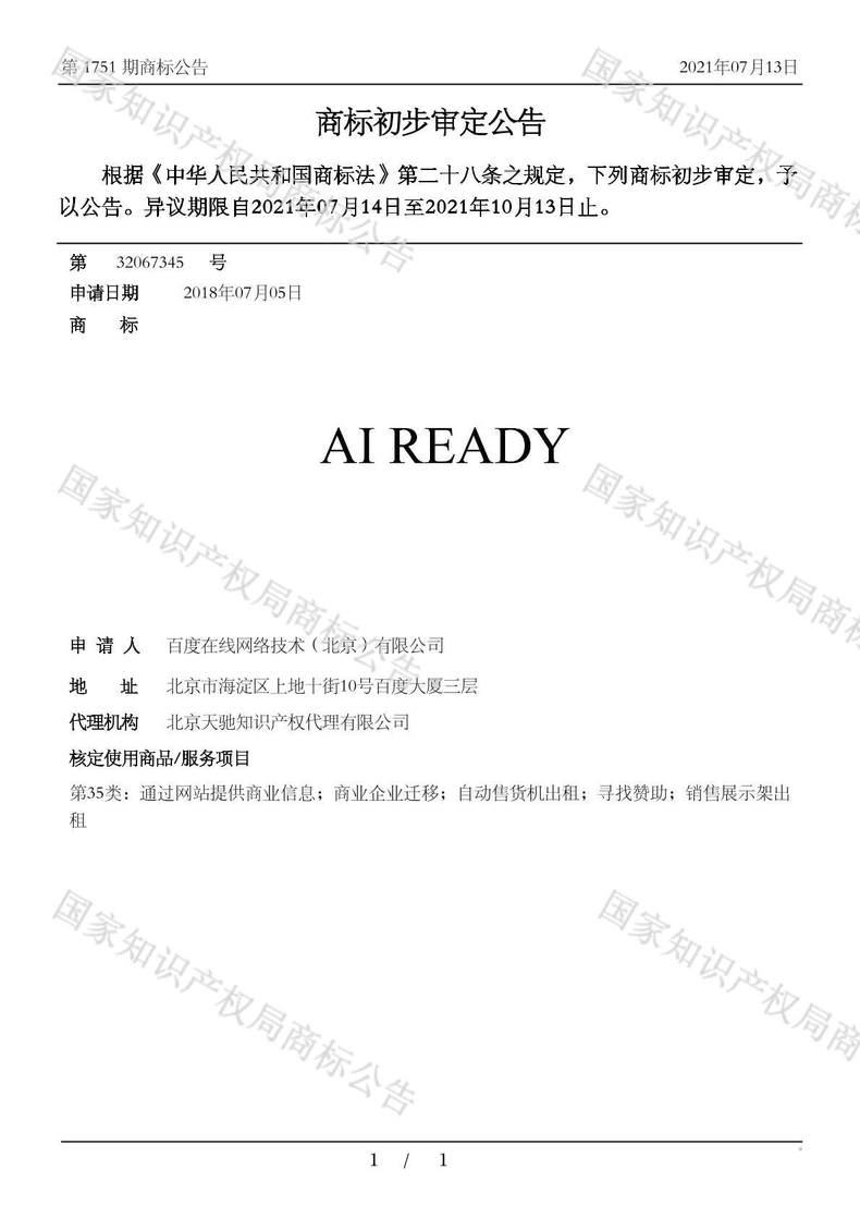 AI READY商标初步审定公告