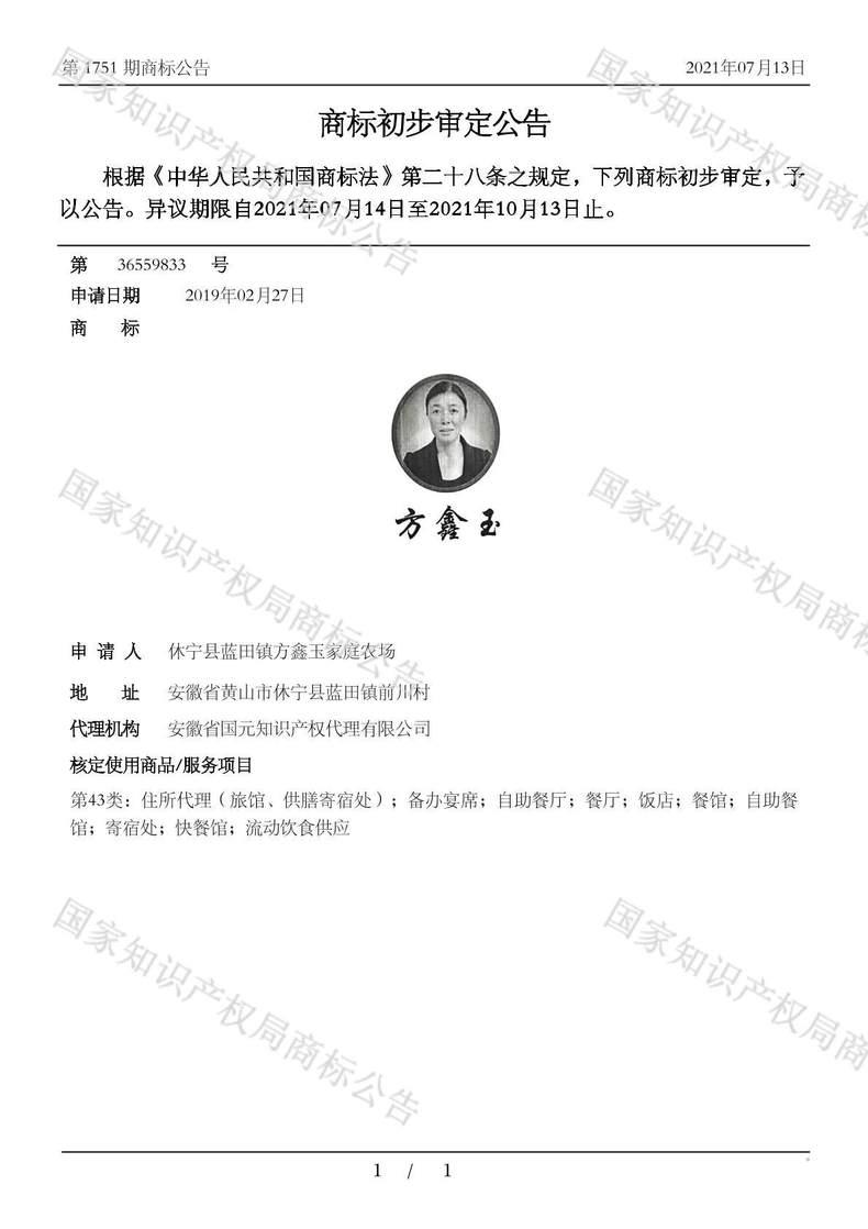 方鑫玉商标初步审定公告