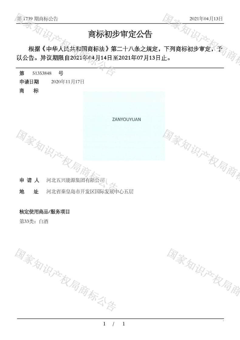 ZANYOUYUAN商标初步审定公告