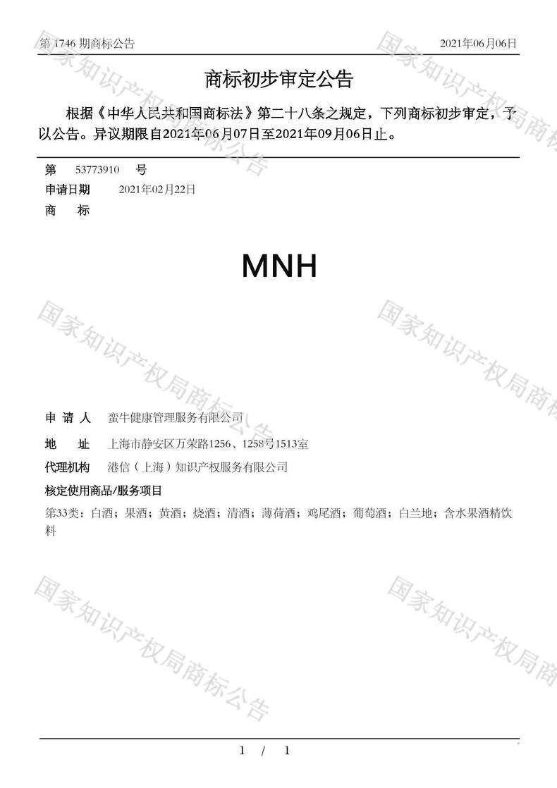 MNH商标初步审定公告