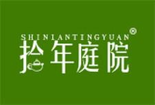 年庭院 SHI NIAN TING YUAN
