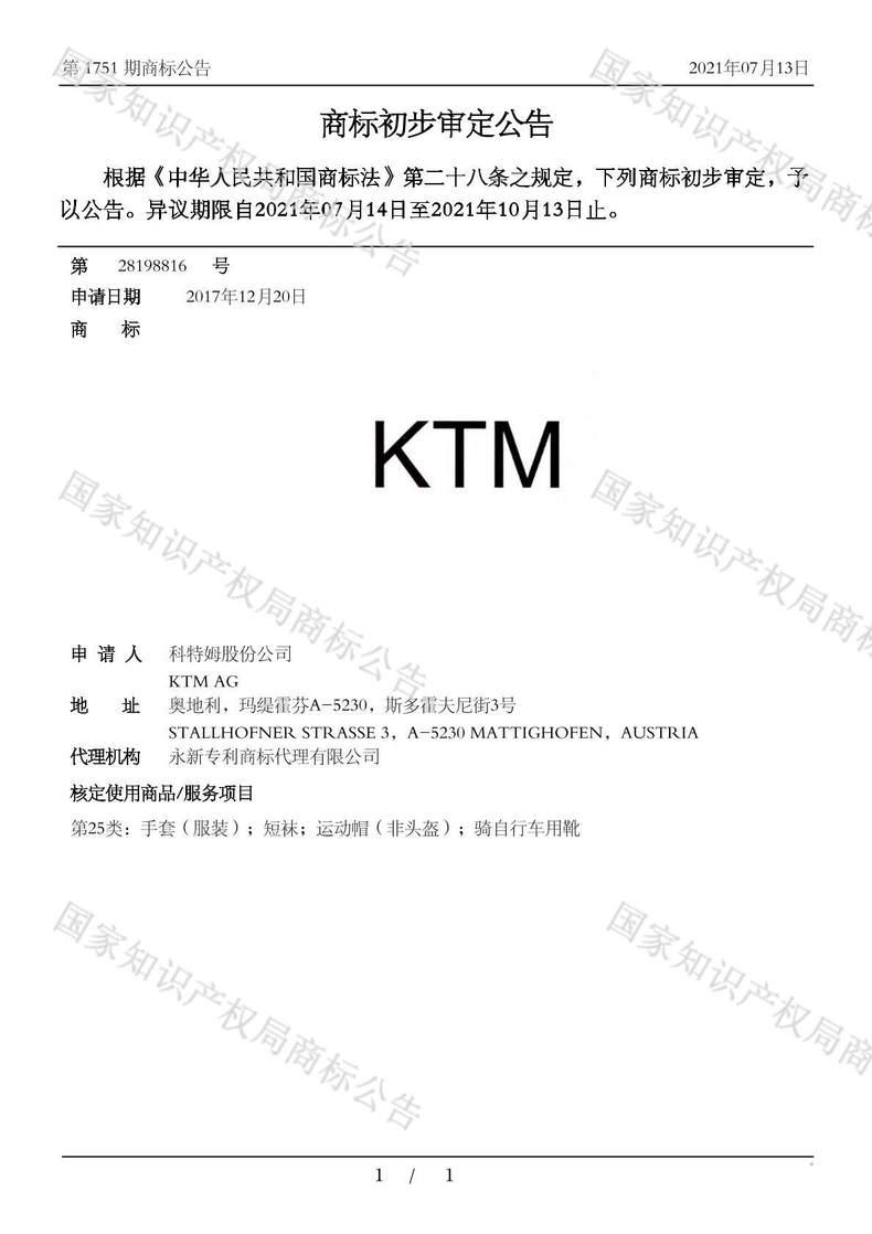 KTM商标初步审定公告