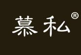 慕私logo