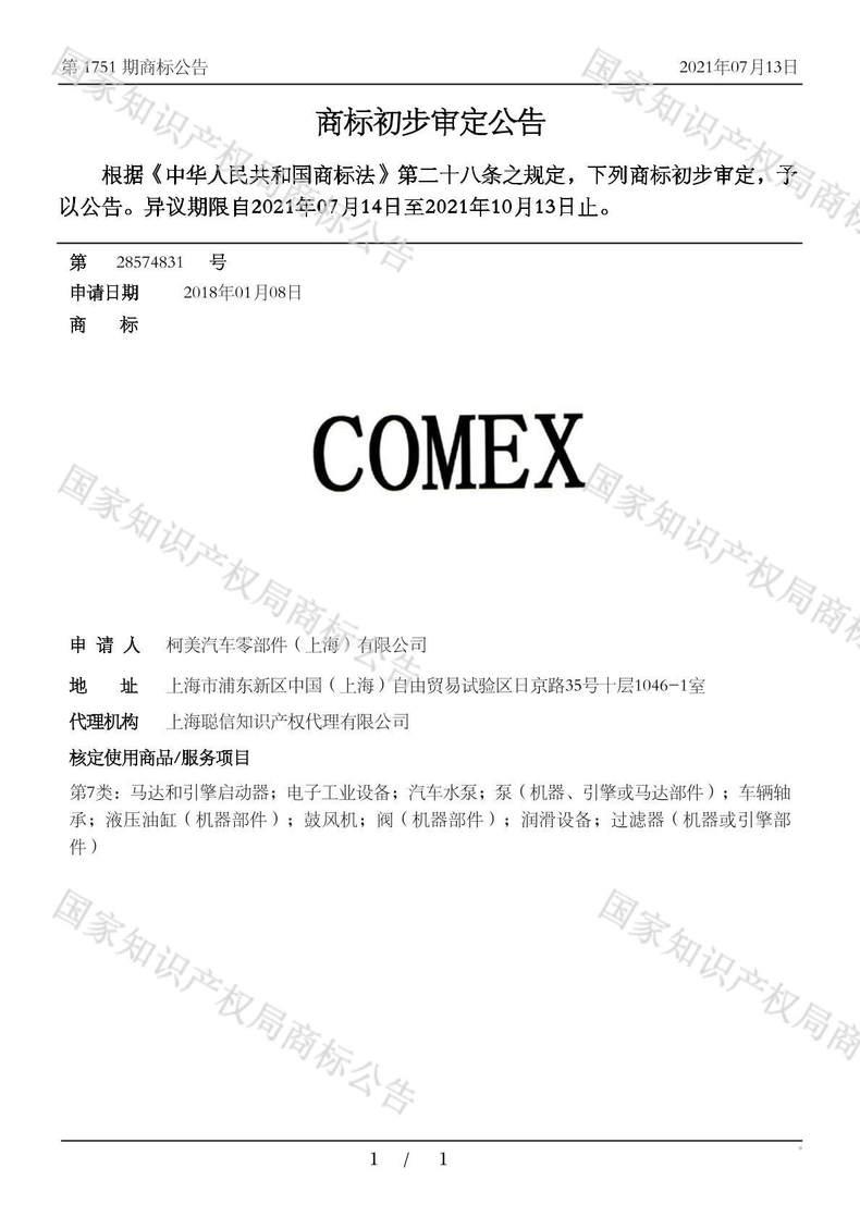 COMEX商标初步审定公告