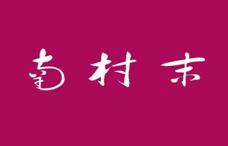 南村末logo