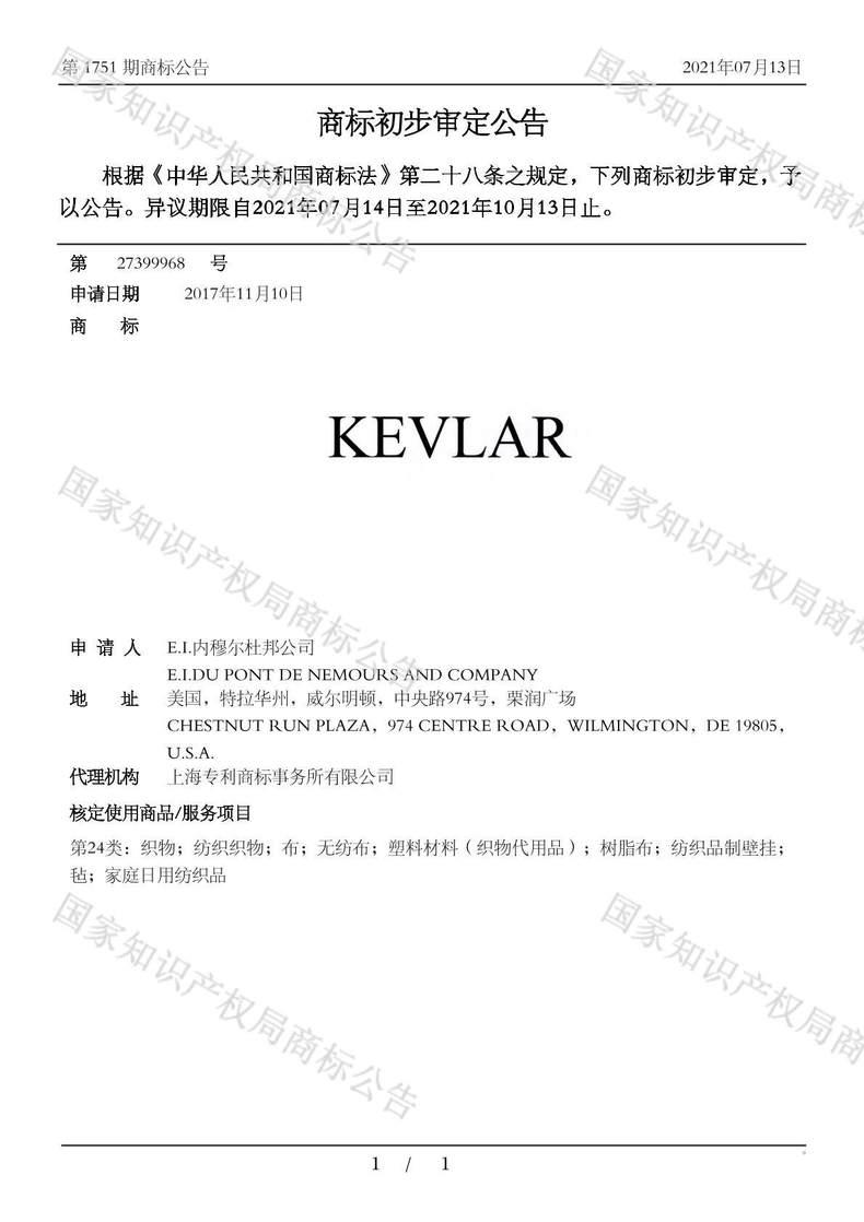 KEVLAR商标初步审定公告