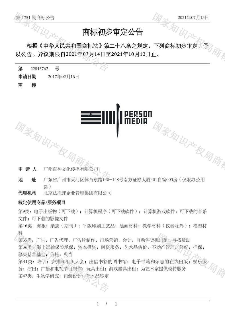 PERSON MEDIA商标初步审定公告