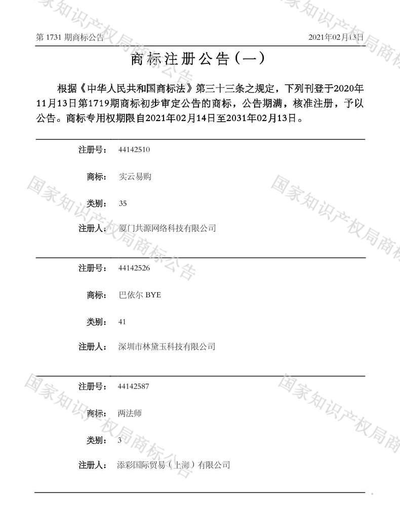 实云易购商标注册公告(一)