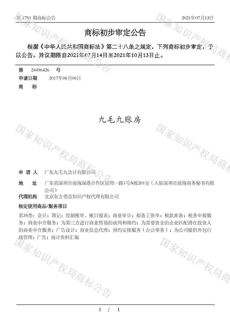 九毛九账房商标初步审定公告