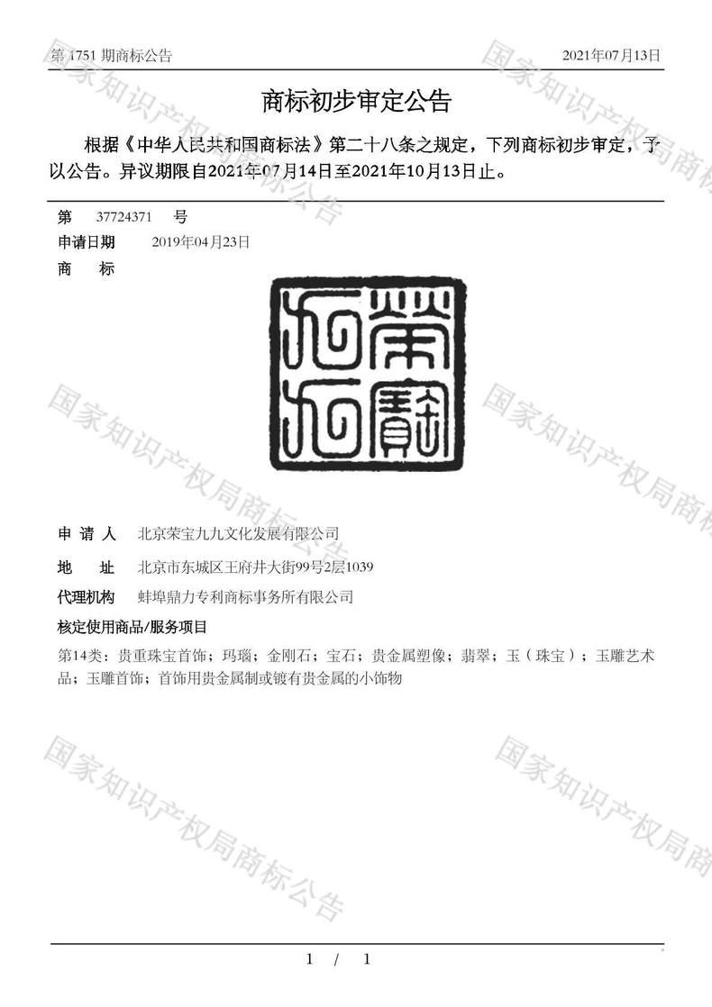荣宝九九商标初步审定公告