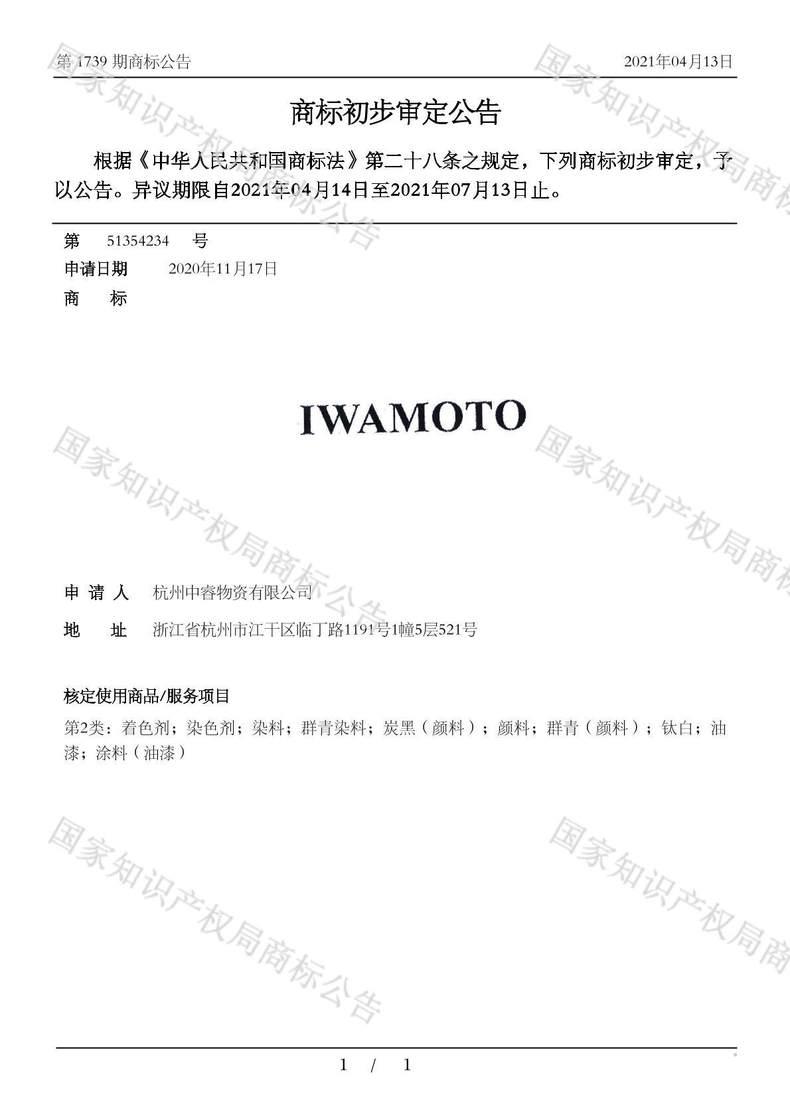 IWAMOTO商标初步审定公告