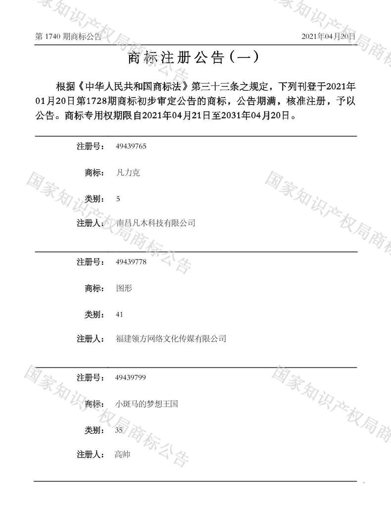 小斑马的梦想王国商标注册公告(一)