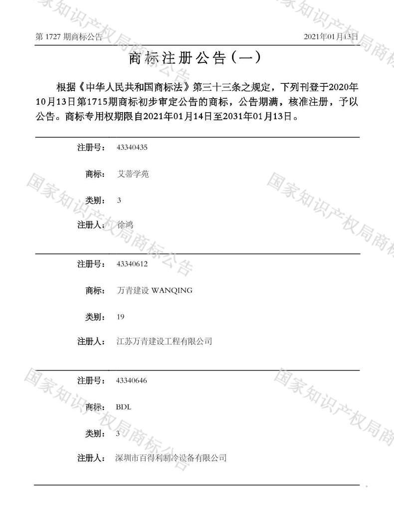 艾蒂学苑商标注册公告(一)
