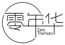 零年华 ZERO THE YEARS