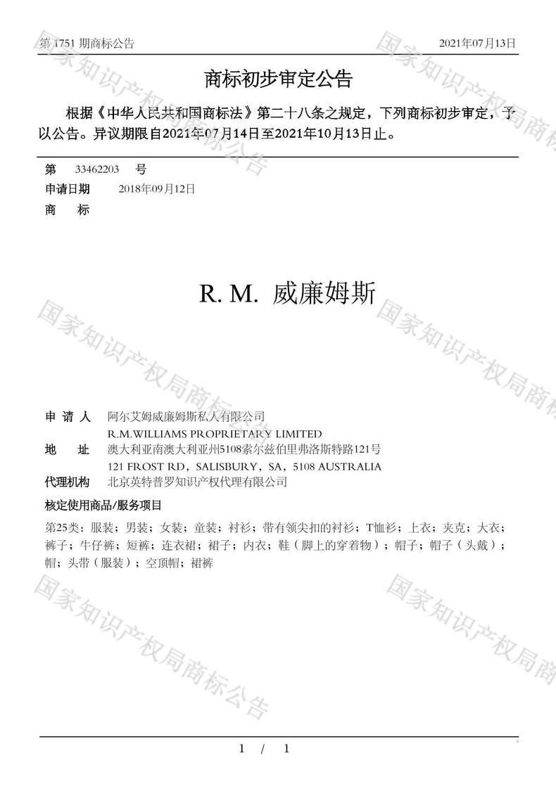 R.M. 威廉姆斯商标初步审定公告