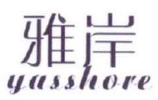 雅岸 YASSHORE