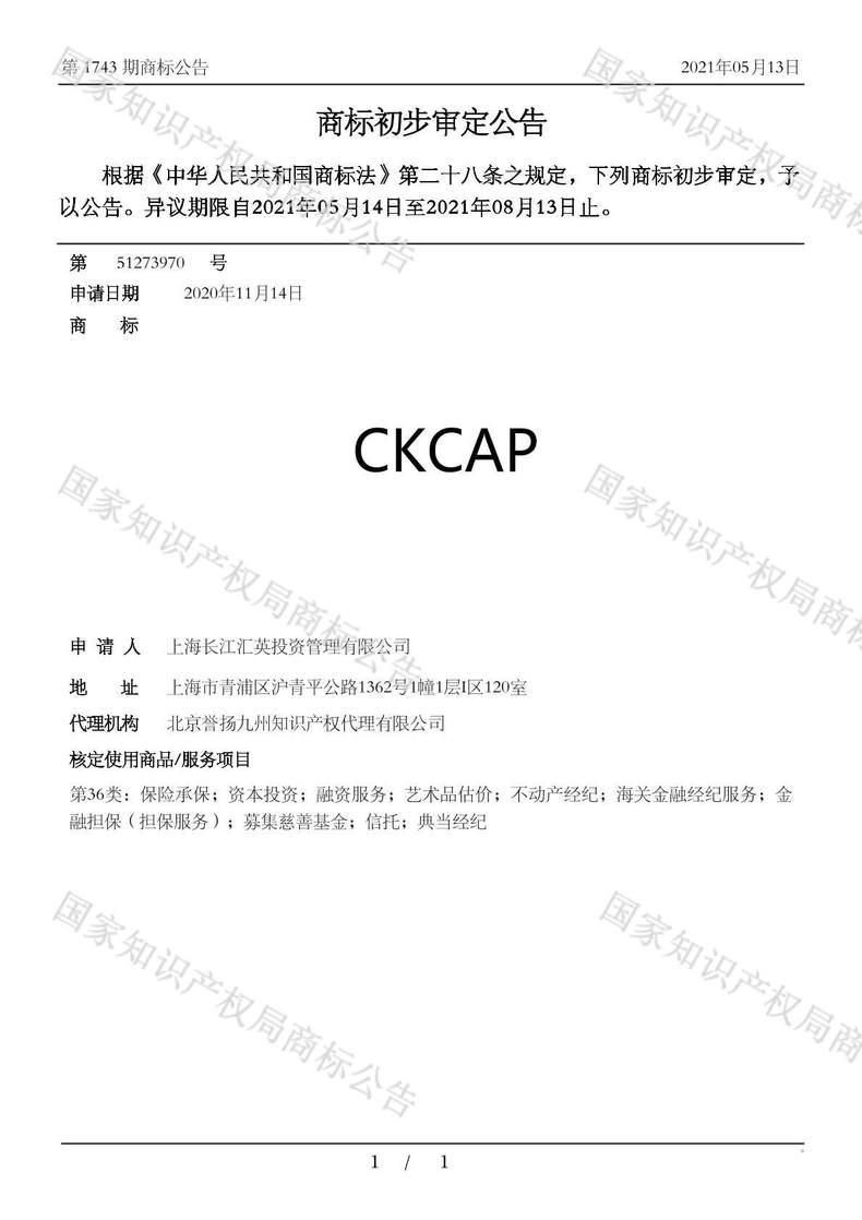 CKCAP商标初步审定公告
