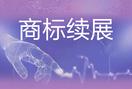 中國商標續展