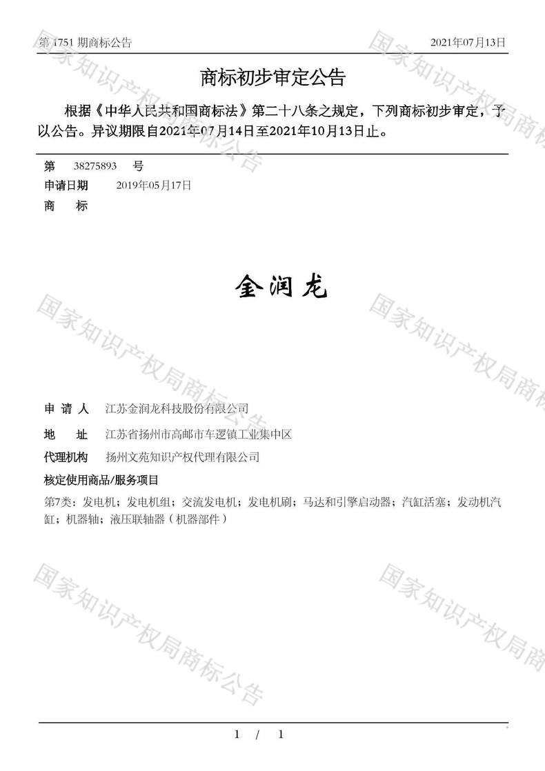金润龙商标初步审定公告