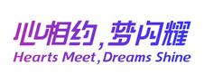 """杭州2022年第4届亚残运会口号""""心相约,梦闪耀""""logo"""