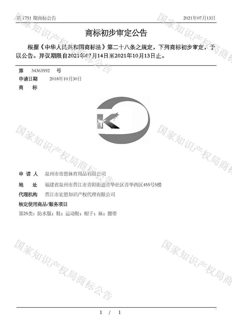 K商标初步审定公告