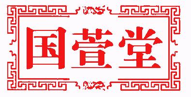 国萱堂logo