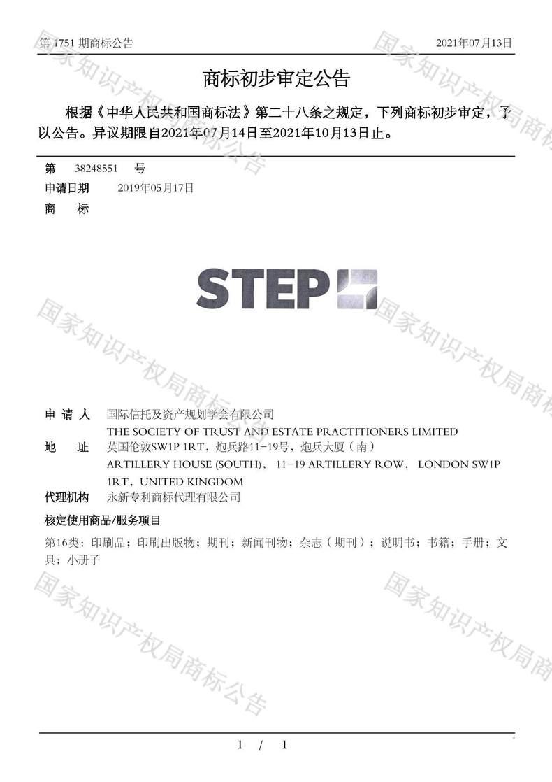STEP商标初步审定公告