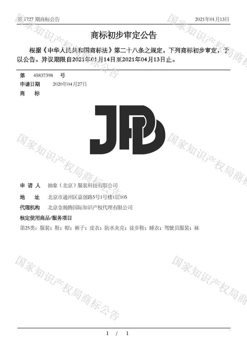 JPD商标初步审定公告