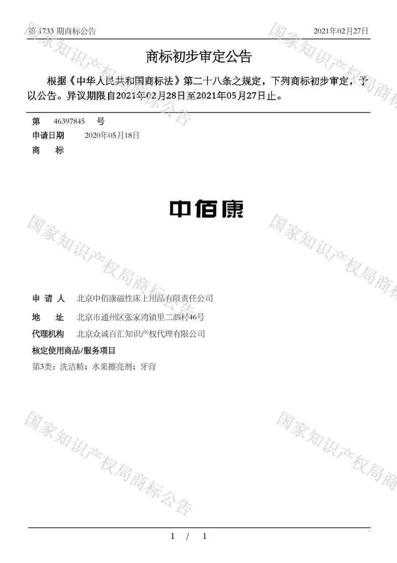 中佰康商标初步审定公告