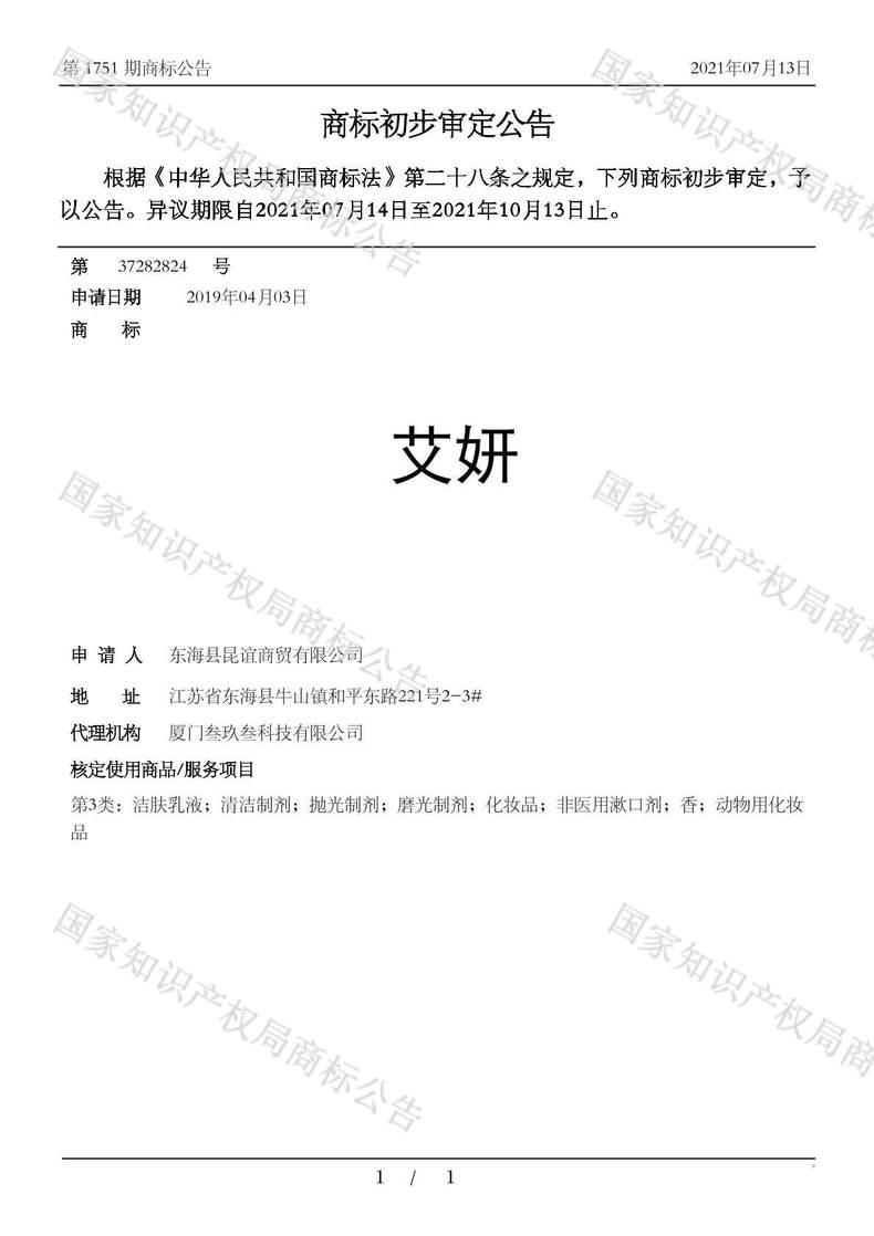 艾妍商标初步审定公告