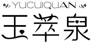 玉萃泉logo