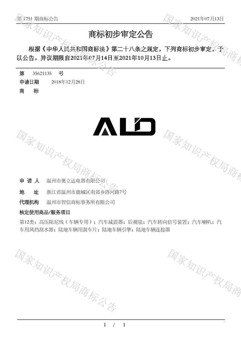 ALD商标初步审定公告