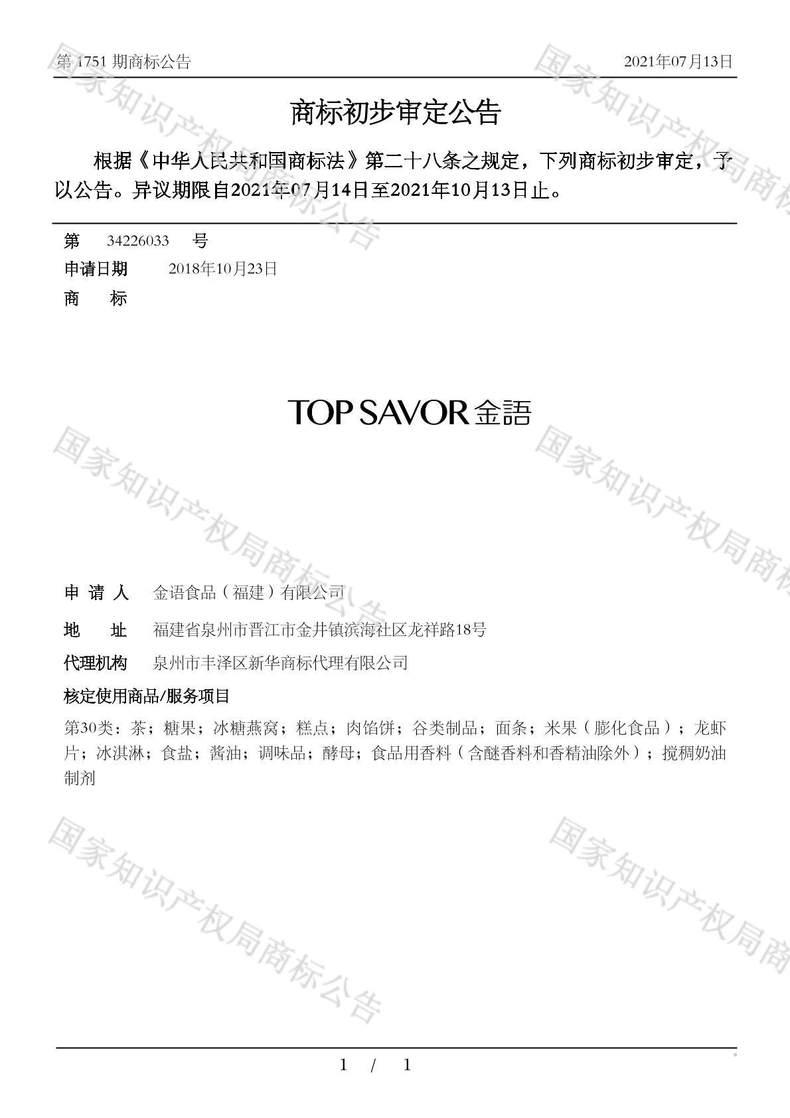 金语 TOPSAVOR商标初步审定公告