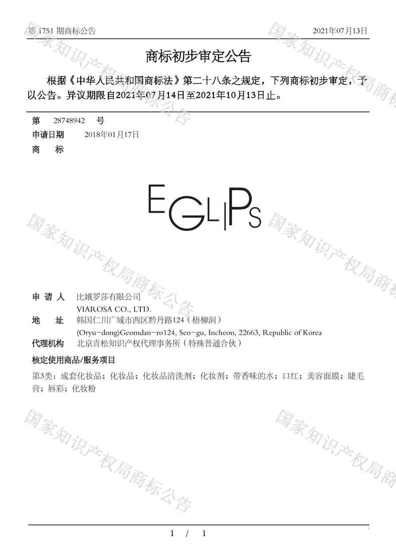 EGLIPS商标初步审定公告