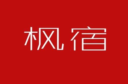 枫宿logo