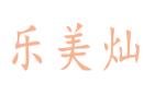 乐美灿logo