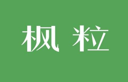 枫粒logo